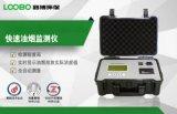 路博环保厂家直销便携式餐饮油烟检测仪
