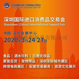 2020深圳进口消费品展----火爆招展中