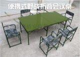 戶外野戰軍綠摺疊餐桌 野戰摺疊桌椅廠家售後XD3