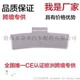 廠家生產 鉛卡 鋅卡 鐵卡 平衡塊 動平衡塊 直銷