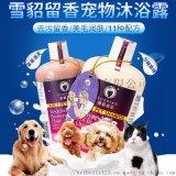 雪貂寵物浴液全系列 貓狗香波500ml3.78ml