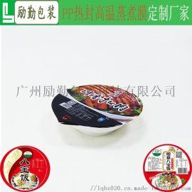 食品碗封口膜 梅菜扣肉碗封碗膜 耐高温蒸煮膜包装膜