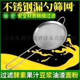 久盛丰漏勺不锈钢细糖粉筛网过滤网豆浆筛面粉过滤酵素