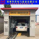 郑州全自动电脑洗车机-带毛刷自动洗车设备