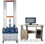 单柱式微电脑拉伸机,多功能拉力机,材料试验机