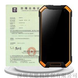 工业防爆智能手机Exmp1408