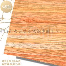 别墅度假村装饰用不锈钢木纹板 304不锈钢木纹板