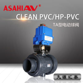 ASAHI旭有HP-PVC油令式电动球阀