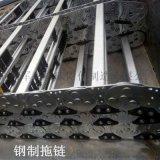 沧州军兴供应高州市机械立式车床钢铝拖链金属钢制拖链