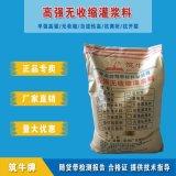 菏澤灌漿料廠家-菏澤高強無收縮灌漿料報價