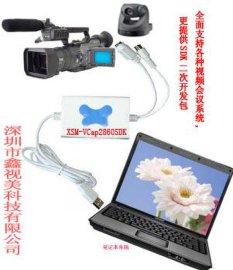 USB视频采集卡(XSM2860SDK)