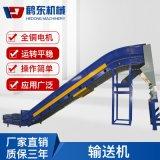 廠家非標定製爬坡式不鏽鋼鏈板輸送機鏈板提升機運輸上料輸送設備