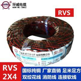 广东环威电线电缆 RVS双绞线2X4平方家用纯铜花线100米