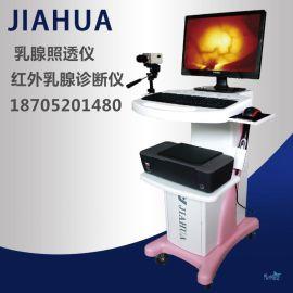 普通型红外乳腺诊断仪/普通型红外乳腺扫描仪/普通型红外乳透仪