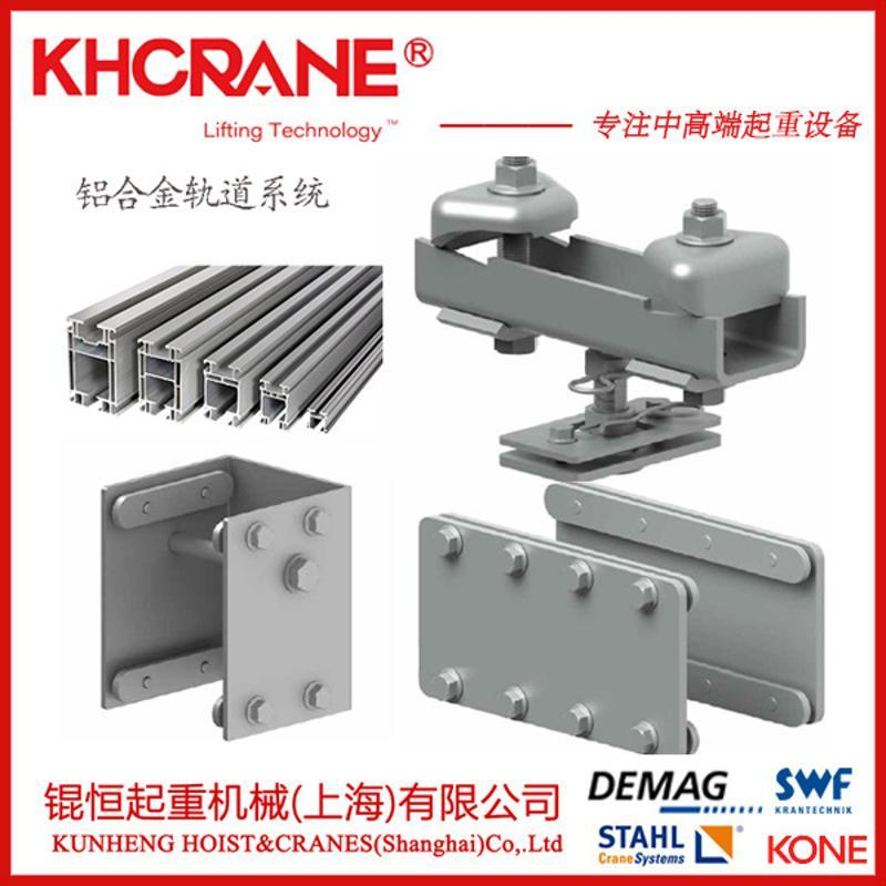 不鏽鋼KBK軌道,鋁合金KBK起重機,組合式KBK起重機,KBK軌道行車