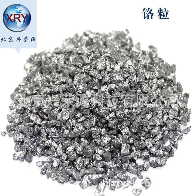 99.99%高纯铬科研实验专用高纯金属铬Cr≥99.95%5-10mm高纯铬碎块