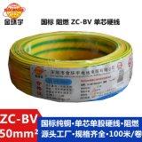 深圳市金环宇电线电缆公司    特价 ZC-BV 50电线 阻燃单芯线