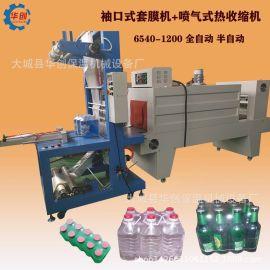 大型熱收縮膜包裝機廠家 飲料瓶裝酒水膜包機套膜包裝機專注包裝