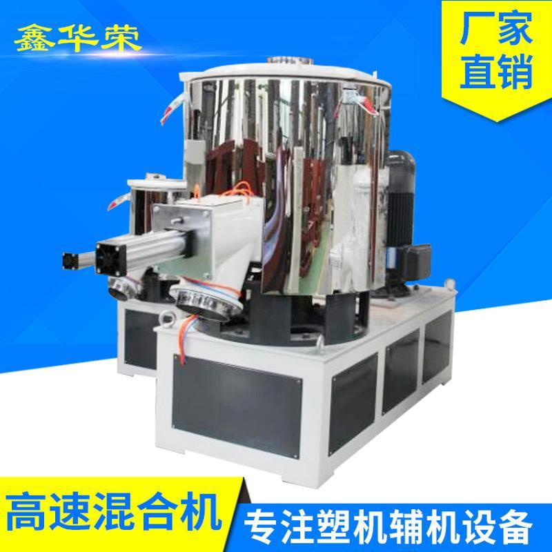 PVC塑料粉末高速混合機粉末顆粒高混機混合乾燥着色高速混合機