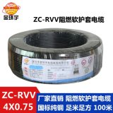 深圳金环宇电线电缆阻燃ZC-RVV4芯0.75平方 国标控制信号  电缆