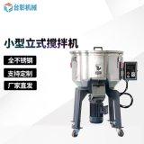 現貨熱銷小型立式攪拌機 不鏽鋼塑料顆粒拌料機 飼料麪粉混色機