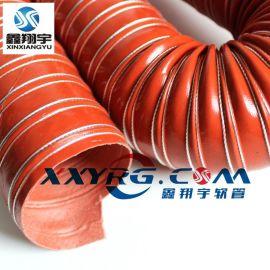 红色耐高温除湿干燥机通风排气软管 耐热耐高温风管