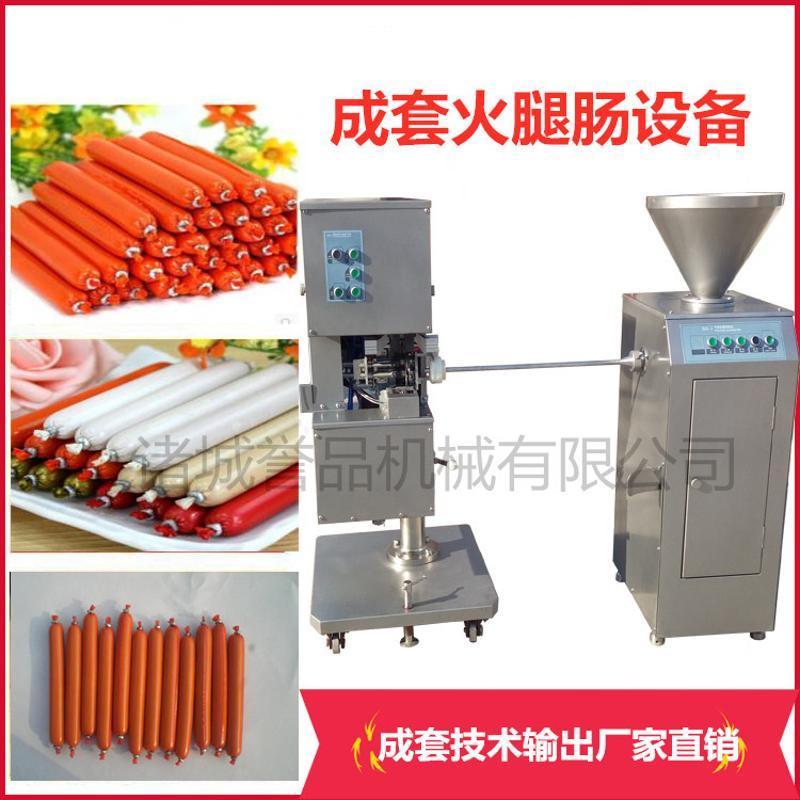 灌火腿肠机器 火腿肠制作成套加工流水线机器 火腿肠机器多少钱