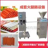 灌火腿腸機器 火腿腸製作成套加工流水線機器 火腿腸機器多少錢