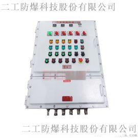 二工回路可  选择的组合式防爆仪表箱