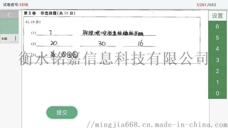 家庭作業在線考試 衡水南昊v10.0在線考試