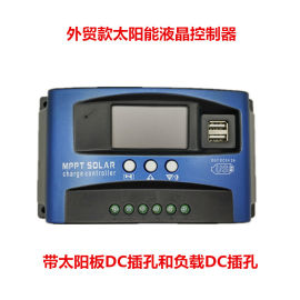 带太阳板DC插口12v24v60A太阳能控制器