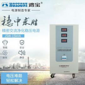 供应鸿宝Hongbao JSW三相6KVA净化电源