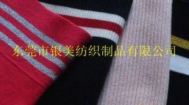 YM5062罗纹袖口