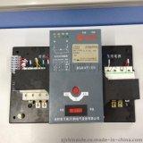 WATSNA-32/4PCR雙電源自動轉換開關