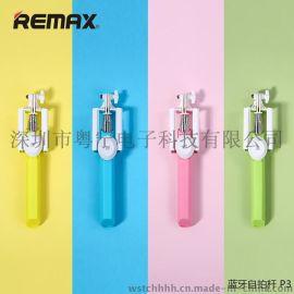 Remax/睿量 P3蓝牙自拍杆 可拆分遥控蓝牙 便携式伸缩自拍神器