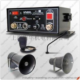 语音报警,|南华BC-2系列,语音报警器厂家直销