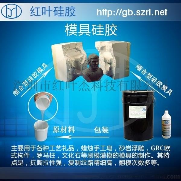 廠家直銷模具矽膠,洛陽矽膠