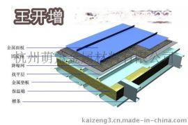 杭州萌萧  十堰钛锌板25-430型
