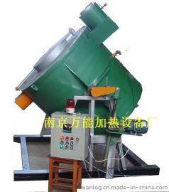 铝熔化炉 熔铝电炉 铝合金熔铝炉 自倾斜保温炉 **厂家直销