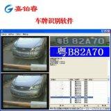 车牌识别软件 停车场车牌识别系统 高清识别车牌 道闸识别系统