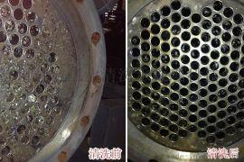 浙江杭州冠洁冷凝器清洗验收方法