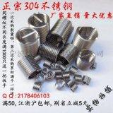 304不锈钢螺纹套/钢丝螺套/螺纹保护套/螺丝套/钢套牙套