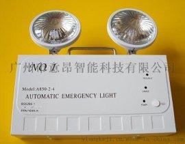 双头应急照明灯A850-2-4
