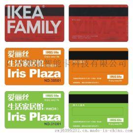 透明PVC卡厂家制作宜家会员卡 IC卡芯片透明卡