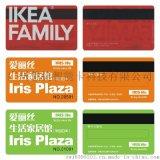 透明PVC卡廠家制作宜家會員卡 IC卡芯片透明卡