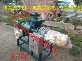 安徽合肥 牛粪固液分离机 牛粪固液分离机价钱 固液分离机制造商
