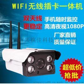 深圳监控摄像头厂家 网络高清监控器摄像机 安防厂家 无线监控摄像头机一体化监控设备