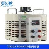 競克賽TDGC2-3000VA單相手動接觸式變壓器,調壓器0V-250V
