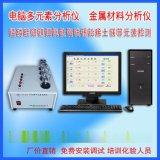 供应耐蚀器材元素分析仪 智能元素分析仪 南京明睿MR-RSF型