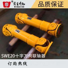 荣星传动SWE20通用十字万向联轴器定制批发代理|联轴器厂家|联轴器品牌型号